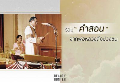 """9 """"คำสอน"""" จากในหลวงรัชกาลที่ 9 ถึงคนไทย"""