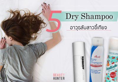 """ถูกและดี! 5 """"Dry Shampoo"""" อาวุธลับสาวขี้เกียจ"""