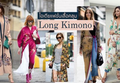 """พลิ้วไหวไปตามลม! ไอเดียแฟชั่นเสื้อคลุม """"long kimono"""""""
