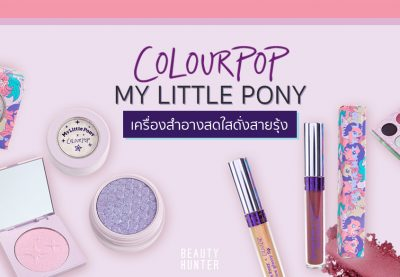 """ColourPop"" My Little Pony คอลเลคชั่นใหม่สดใสดั่งสายรุ้ง !"
