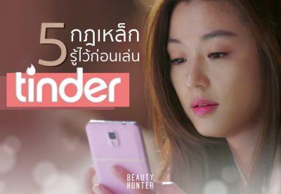 "Love Alert! 5 กฎเหล็กรู้ไว้ก่อนเล่น ""Tinder"""