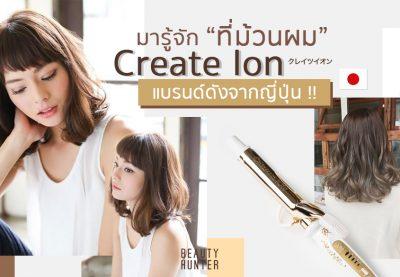 """มารู้จัก """"ที่ม้วนผม"""" Create Ion แบรนด์ดังจากญี่ปุ่น !!"""