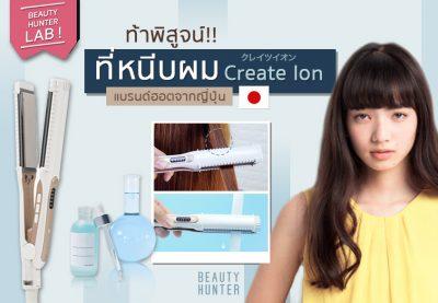 """ดีจริงหรอ! ท้าพิสูจน์ """"ที่หนีบผม"""" Create Ion แบรนด์ฮอตจากญี่ปุ่น"""