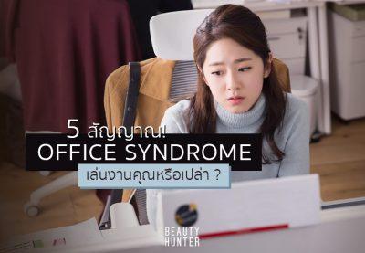 "Recheck! ""Office Syndrome"" เล่นงานคุณอยู่ใช่มั้ย ?"