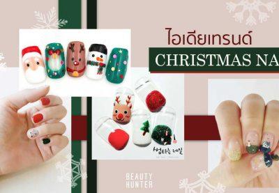 """ไอเดียเทรนด์ """"Christmas nail"""" น่ารักฟรุ้งฟริ้งต้อนรับเทศกาล"""