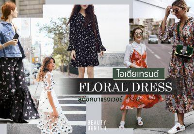 """ไอเดียเทรนด์ """"Floral Dress"""" สุดชิคมาแรงเวอร์"""