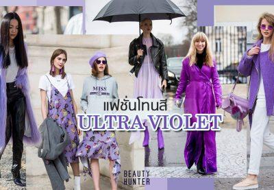 """แฟชั่นโทนสี """"Ultra Violet"""" สีฮอตมาแรงปี 2018"""