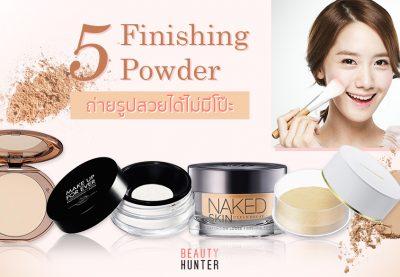 """5 """"Finishing powder"""" สวยขึ้นกล้องอย่างมีออร่า"""