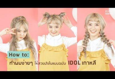 Beauty Tips Ep.21 | ทำผมง่าย ๆ ให้สวยปังเหมือน ไอดอลเกาหลี
