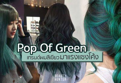 """Pop Of Green"" เทรนด์ผมสีเขียวมาแรงแซงโค้งของปี 2018 ที่สาวชิคไม่ควรพลาด"