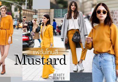 """แฟชั่นโทนสี """"Mustard"""" สวยชิคได้ทุกโอกาส"""