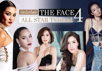 """เปิดโปรไฟล์ 6 """"เมนเทอร์"""" จากรายการ """"THE FACE"""" ALL STARS THAILAND"""