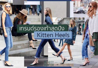 """เทรนด์รองเท้าสุดปัง """"Kitten Heels"""" เดินชิคได้แบบสบายเท้า!"""