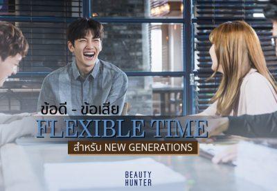 """รู้ข้อดี -ข้อเสีย """"Flexible Time"""" การทำงานรูปแบบใหม่ ถูกใจ """"New Generations"""""""