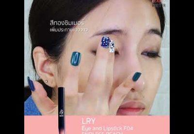 Beauty Tips Ep.26 | เมคอัพครีเอทลุคให้น่าหลงใหล