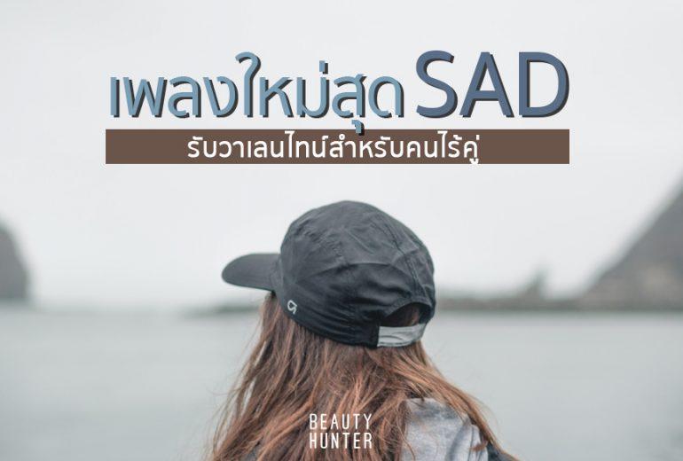 เพลงใหม่สุด Sad