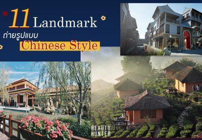 """ปักหมุด! 11 """"แลนด์มาร์ค Chinese Style"""" ถ่ายรูปสวยรับตรุษจีน"""