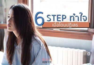 """6 """"Step ทำใจ"""" เมื่อโดนปฏิเสธ ให้กำลังใจสาวนกในวาเลนไทน์!"""