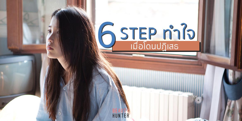 Step ทำใจ