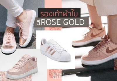 """ดีต่อใจ! รองเท้าผ้าใบสี """"rose gold"""" เพิ่มความแพงได้ลุคชิค"""