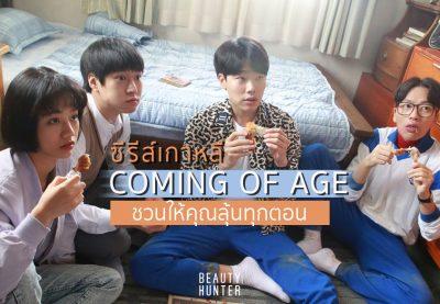 """รวม 5 ซีรีส์เกาหลีแนว """"Coming of age"""" ลุ้นทุกตอนจนหยุดดูไม่ได้!"""
