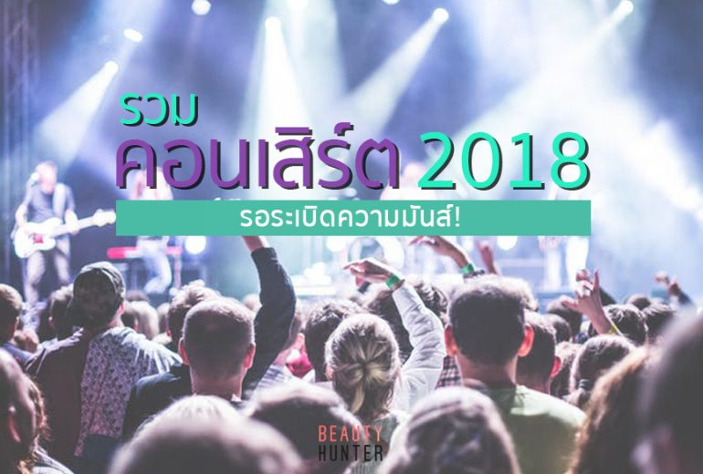 คอนเสิร์ตปี 2018