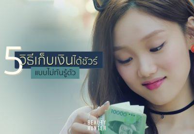 """สวยและรวยมาก """"5 วิธีเก็บเงินชิล ๆ"""" ให้ได้เงินก้อนก่อนสิ้นปี"""