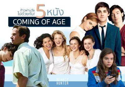 """5 """"หนัง Coming of age"""" ดูเพลินแต่ซาบซึ้งกินใจ!"""