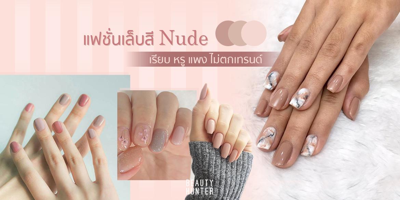 เล็บสี Nude