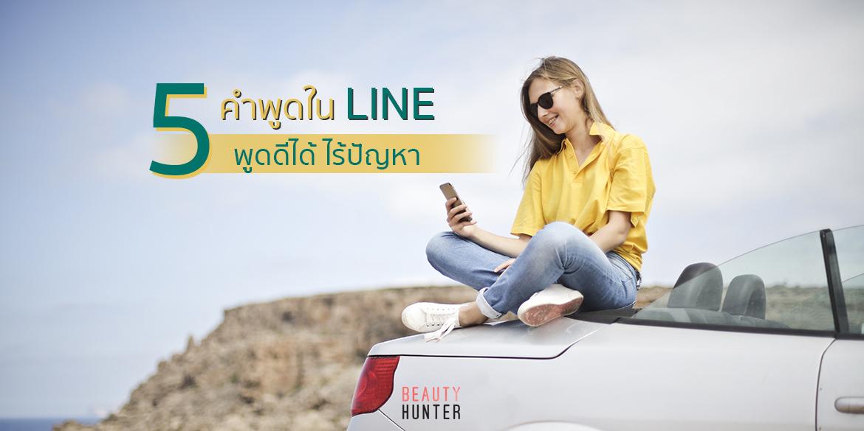 พูดใน LINE