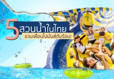 """หน้าร้อนต้องเล่นน้ำ! เที่ยว """"สวนน้ำสวย"""" ในไทยรับเมษานี้กัน!"""