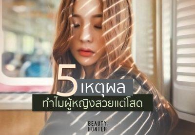 ห้ามพลาด! 5 เหตุผลที่แท้จริงว่าทำไมผู้หญิงสวยแต่โสด?