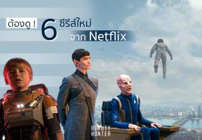 """ไม่ดูไม่ได้แล้ว! 6 ซีรีส์ใหม่จาก """"Netflix"""" ต้องคลิกดูทุกเรื่อง"""