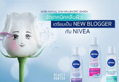 """งัดเทคนิคคลีนผิว! เตรียมเป็น """"New Blogger"""" กับ """"NIVEA"""""""