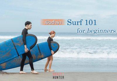"""แค่มีรูป Surfboard มันไม่พอ! เปิดตำรา""""Surf"""" Guide ฉบับมือใหม่หัดเล่น"""