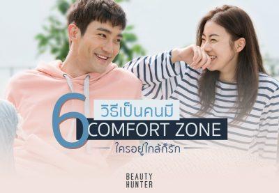 """บอกต่อ 6 วิธี Be A """"Comfort Person"""" ใครอยู่ด้วยก็สบายใจ!"""