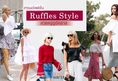 """ฟรุ้งฟริ้งชวนฝัน! ไอเดียแฟชั่น """"Ruffles"""" Style"""