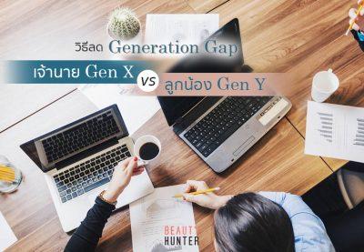 """5 วิธี """"ลด Generation Gap"""" ให้เจ้านายกับลูกน้องอยู่ร่วมกันได้!"""