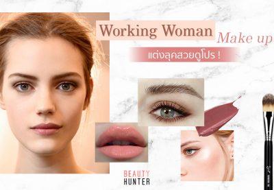 """มือโปรหน้าต้องเป๊ะ! แต่งลุค """"Working Woman Make Up"""" ให้ดูโปร!"""