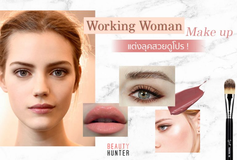 Working Woman Make Up