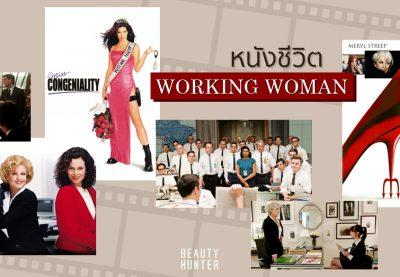 """7 """"หนัง Working Woman"""" ตีแผ่ชีวิตสาวทำงานได้แซ่บเว่อร์!"""