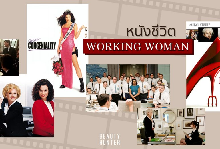หนัง Working Woman