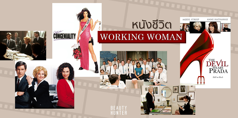 หนัง Working Woman