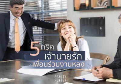 """จงรักจงหลง! 5 นิสัยชนะใจ """"เจ้านาย"""" รู้ใจเพื่อนร่วมงาน"""