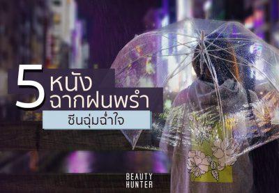 5 หนังที่มีฉากฝนพรำและทำให้สาว ๆ ฉ่ำใจ