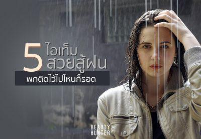 สวยแพงตลอดหน้าฝนนี้ด้วย 5 ไอเท็มเด็ดติดกระเป๋าที่สาว ๆ ห้ามพลาด