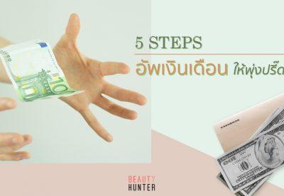 """ต่อรองให้ได้! 5 วิธี """"เพิ่มเงินเดือน"""" อัพเกรดคุณค่าในตัว"""
