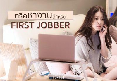 """จบแล้วมีที่ไป! 5 เคล็ดลับหางานที่ใช่สำหรับ """"เด็กจบใหม่"""""""