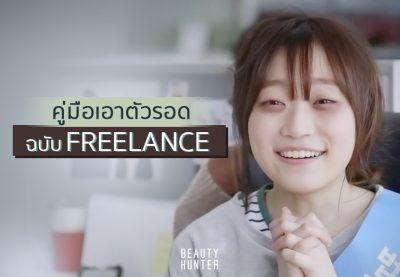 """มันจะดีจริงหรอ! 5 เทคนิคทำงาน """"Freelance"""" ให้รอด"""