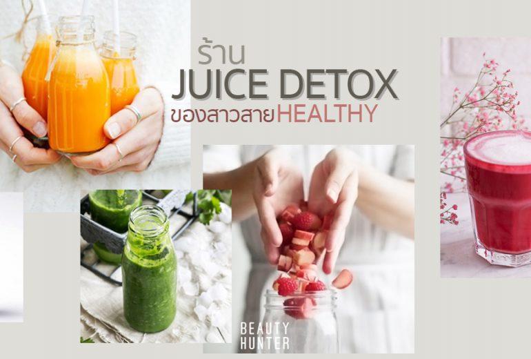 5 ร้าน Juice Detox